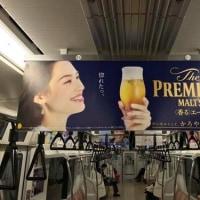 4月11日(火)のつぶやき:水原希子 ザプレミアムモルツ(電車中吊広告)