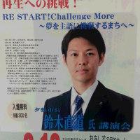 特定非営利活動法人 NPOネットよしかわから                NNY設立10周年記念講演会のお知らせです。