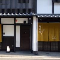 エッセイ わたしの京都散歩(その2)