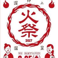 夢の雪国本線:会津線の途中下車のひとり旅【湯野上温泉火祭2017】