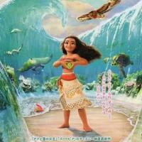 海に選ばれた少女モアナの冒険