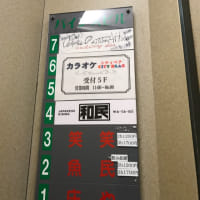 ソノ場デ待機セヨ