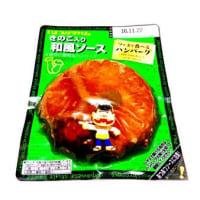 今日は何もナーイ→くまモンのイラスト入り。ヤマザキ「牛乳パン」をね