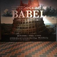 ブリューゲル 「バベルの塔」展 in 東京都美術館。