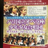 パリオペラ座少年少女合唱団 東京公演