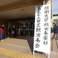 防大吹奏楽部 定期演奏会&天ぷら蕎麦