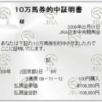 10万馬券的中!!~1月31日・2月1日の予想結果~