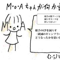 M・o・Aちゃんによる代理更新(その100)
