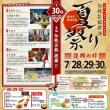軽井沢のいろいろ 軽井沢の「発地市場」のイベント・・