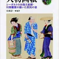 <BOOK> 「江戸時代人物画帳 シーボルトのお抱え絵師・川原慶賀の描いた庶民の姿」