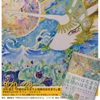 『宇宙のはぢまり地球のはぢまり』展★群馬「カフェ・コルネット」9/20~★iPhone6前夜