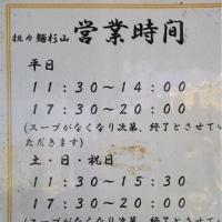 今日のランチ 担々麺杉山
