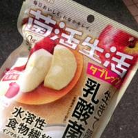 本日(0928)の間食-菌活生活タブレット !