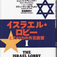 ミアシャイマー、ウォルト 副島隆彦訳 『イスラエル・ロビーとアメリカの外交政策』Ⅰ・Ⅱ2007 講談社