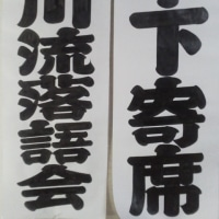 江戸文字の文志