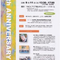 昨日の「学校に行かない子と親の会大阪」25周年記念集会のこと