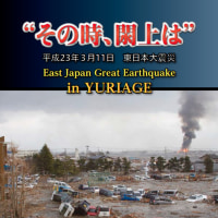 東日本大震災写真集『その時、閖上は』(宮城県名取市)
