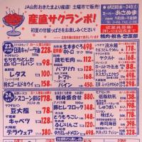 産直サクランボ★週末特売チラシ★土曜市チラシ