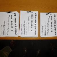 第3回 福島県への申し入れ  by「被ばくと帰還の強制反対署名運動」 3/30