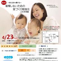 中川区にて『後悔しないための家作り勉強会 土地・新築編』開催