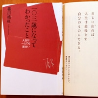『103歳になってわかったこと』 篠田桃紅 著   ブッダ思想の核心を平易に伝える見事な書です。