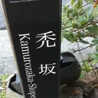 東京研修いろいろありました。その2