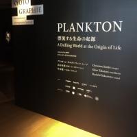 KYOTOGRAPHIE 2016 「PLANKTON 漂流する生命の起源」など、感想。