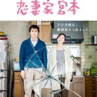 映画「恋妻家宮本」 日本語字幕版上映のお知らせ