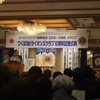 つくばOAKライオンズクラブの10周年記念式典に参加しました。