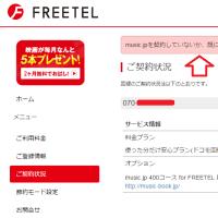 ◆ SIMを登録したFREETELから、新たな登録が・・・