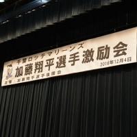 (番外編)千葉ロッテマリーンズ加藤翔平選手激励会(2016)レポ(*^▽^)ノ♪