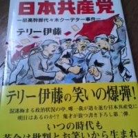 戦後左翼史その43 1958年 『現代マルクス主義』 警職法改悪反対闘争 共産主義者同盟(ブント)