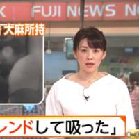 田中容疑者「タバコをブレンドして吸った」