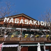 異国情緒 Nagasaki  [ Japan ]