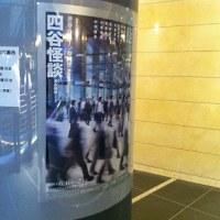 コクーン歌舞伎「四谷怪談」、観てきました。