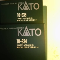 KATOの10-234/235 特急「はと」青大将を弄る