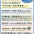 ホタル&抜海遠足報告、幌延あるきは今週!!