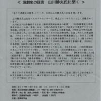 2017年歌舞伎学会夏期企画「演劇の証言 山川静夫氏に聞く」