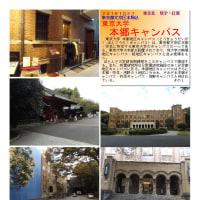 工場・施設見学 その121 東京大学 本郷キャンパス