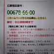 7/20・・・ひるおび!プレゼント(本日深夜0時まで)