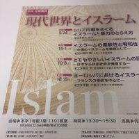 現代世界とイスラーム
