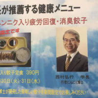 北翔大学学長推薦昼食!行者ニンニク入り餃子定食!150食限定!