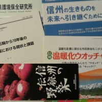生物多様性地方戦略の日本現地調査~ 長野の事例