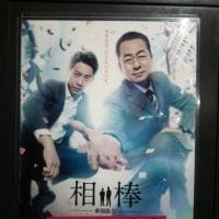「相棒 劇場版Ⅳ」を見てきました。