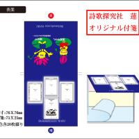 「蓮」オリジナル付箋登場!
