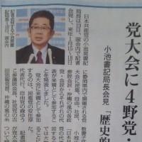 日本共産党大会に他党代表が……