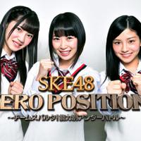 SKE48 ZERO POSITION ep50『ゼロポジ慰安旅行! 後編▽宴会芸&(秘)寝起き!』 170121!