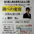 現代歌人集会春季大会in大阪