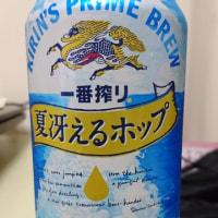 お酒: キリン 一番搾り 夏冴えるホップ
