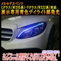 メルセデスベンツ Cクラス(205)/Sクラス(222)用 展示専用青色デイライト部発光